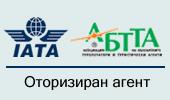 IATA UFTAA оторизиран агент